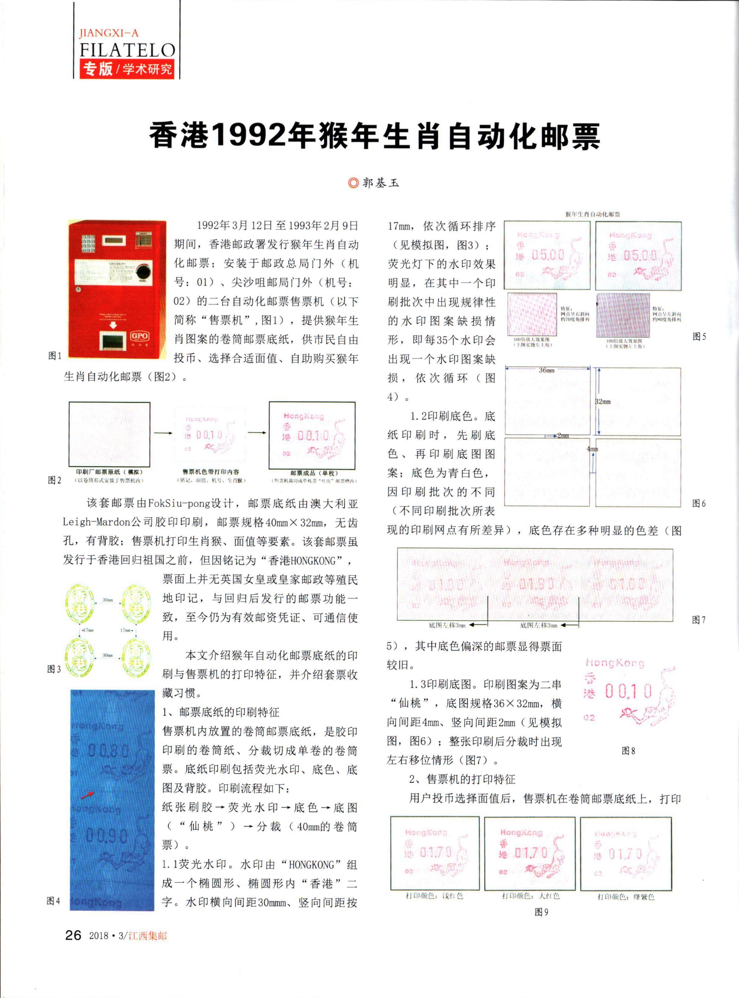 香港1992年猴年生肖自动化邮票1(江西集邮2018
