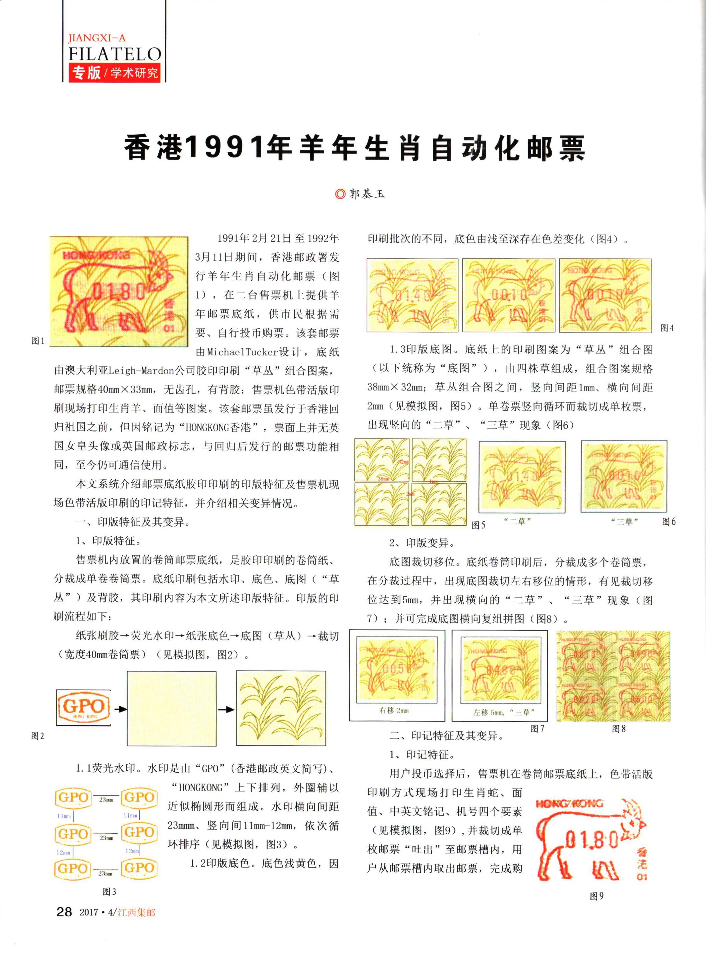 香港1991年羊年生肖自动化邮票1(江西集邮2017