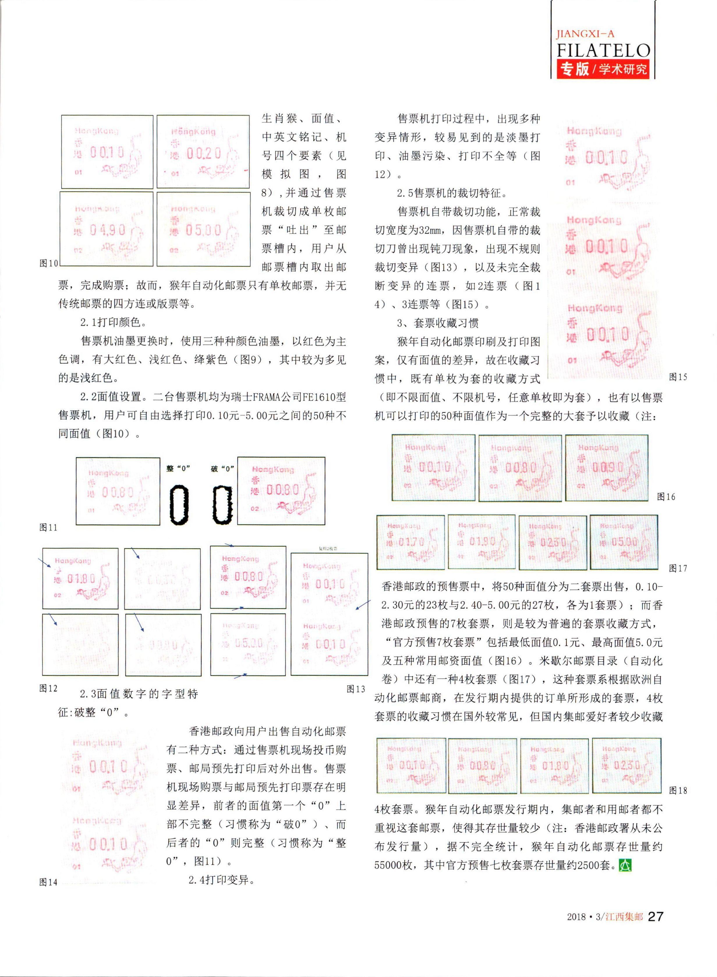 香港1992年猴年生肖自动化邮票2(江西集邮2018