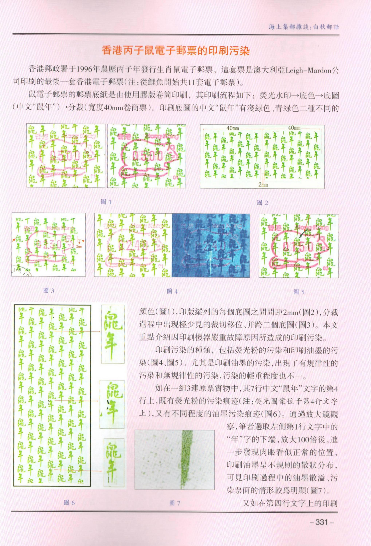 香港鼠印刷污染1