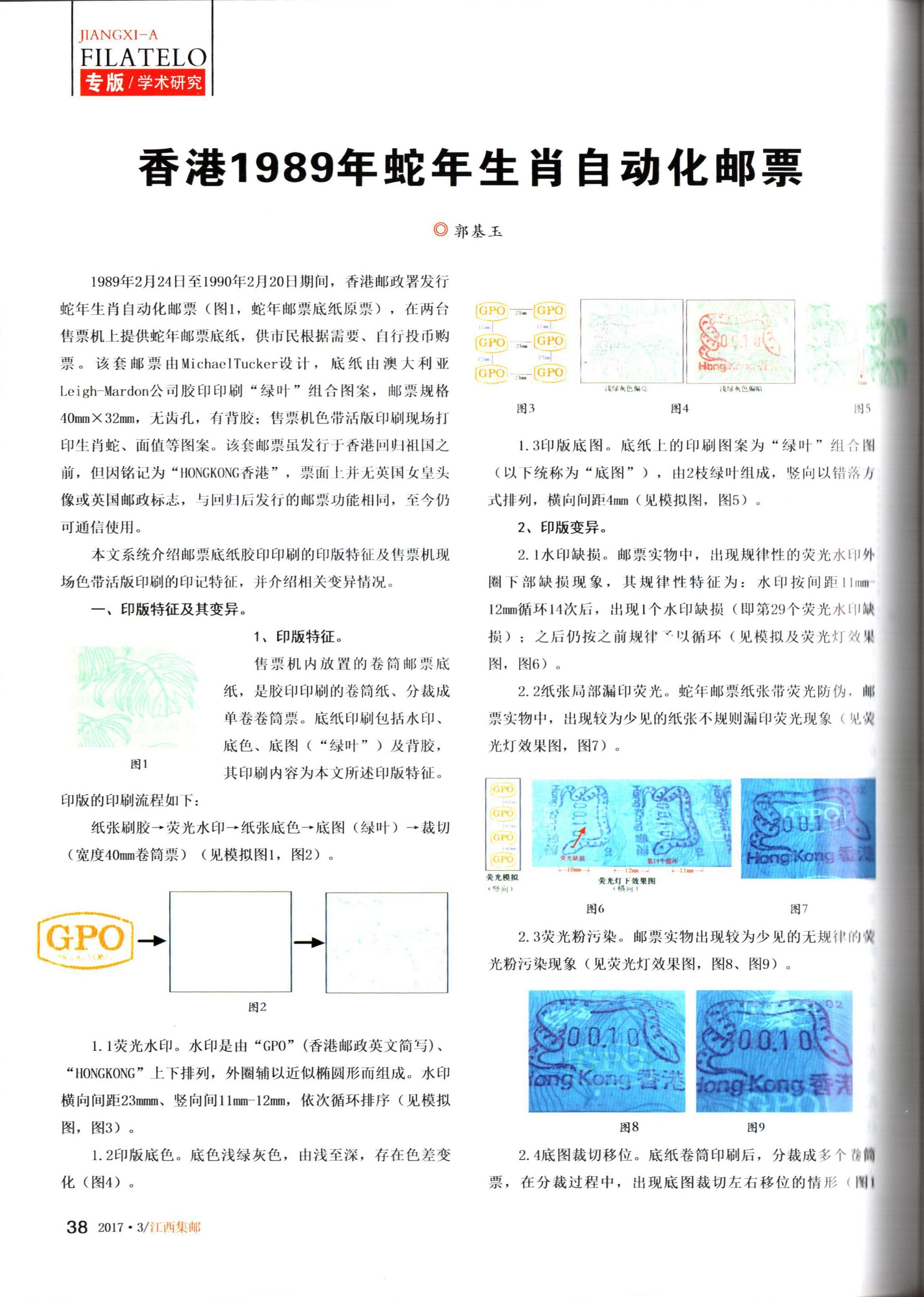 香港1989年蛇年生肖自动化邮票1(江西集邮2017