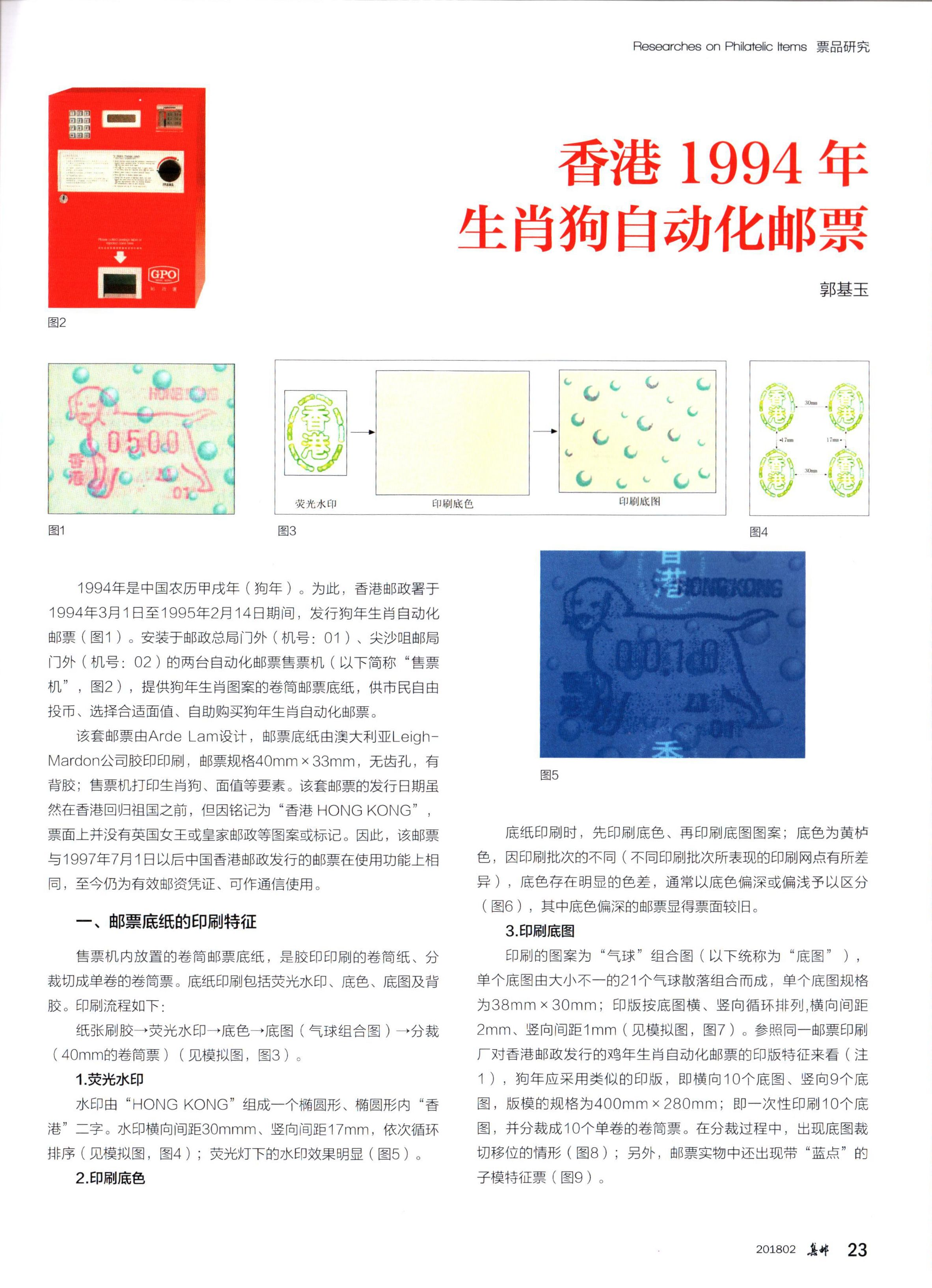 香港1994年生肖狗自动化邮票1(集邮2018