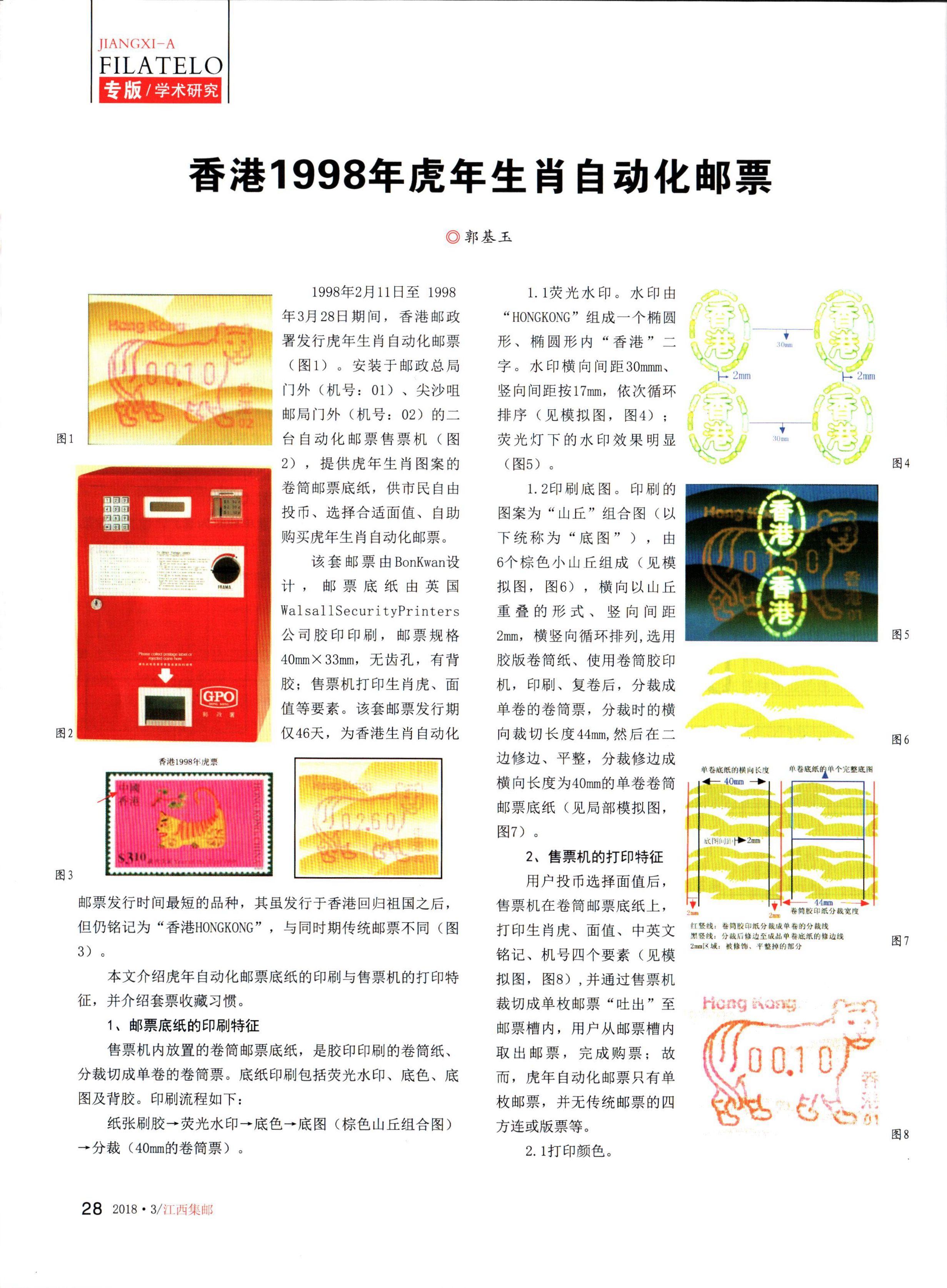 香港1998年虎年生肖自动化邮票1(江西集邮2018
