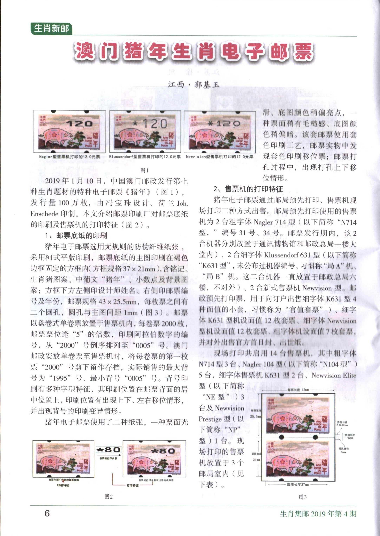 澳门猪年生肖电子邮票1(生肖集邮2019