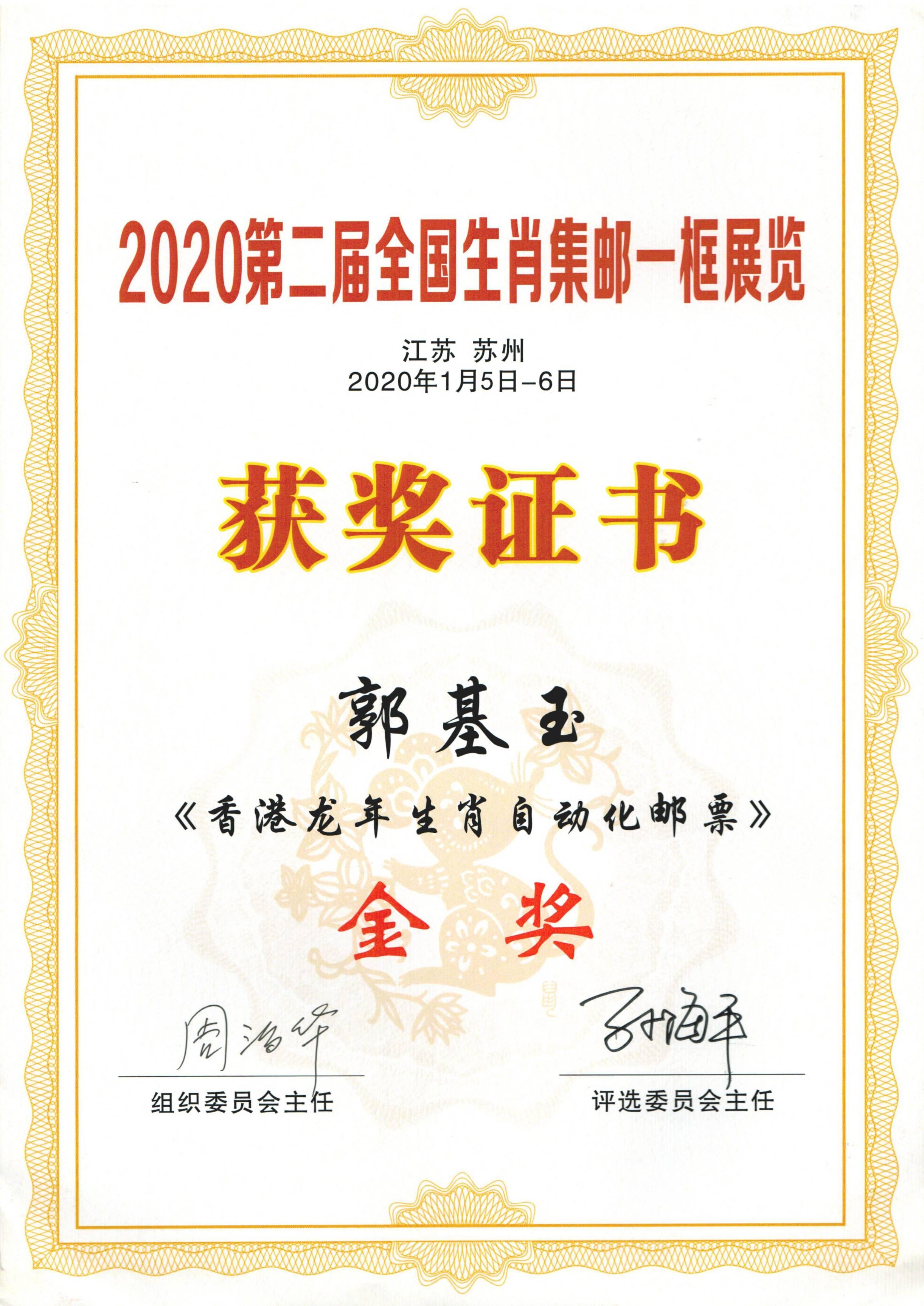 香港龙年自动化邮票1框第二届全国生肖一框展金奖